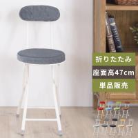 チェア 折りたたみ椅子 イス 椅子 フォールディングチェア パイプ椅子 丸型 円形 ラウンド コンパクト おしゃれ 北欧風 ホワイトフレーム 新生活