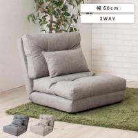 ●ふっくら、ソファ感覚 座面を2つに折りたたんでいるため、ふっくらとボリューミーな座り心地が得られる...