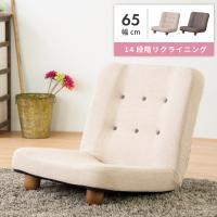 ●ゆったり幅広サイズの座椅子 前部分だけに木製の脚が付いた、ゆったり幅広サイズの座椅子です。 14段...