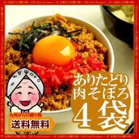 7万人のバイヤーが注目する「食]の 総合専門見本市のコンテストの銘柄鶏部門で 見事日本一になったこと...