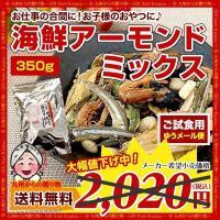 おつまみ 海鮮アーモンド ミックス 約350g 小魚 エビ いわし 大豆 7種おつまみ カルシウムたっぷり 送料無料 美味 魚介 珍味 ナッツ 訳あり セール
