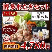 <セット内容> 博多華味鳥 水たきセット ・水たきスープ400g×2、切り身300g×1 ・華つくね...