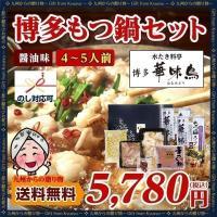 <セット内容> 博多華味鳥 もつ鍋セット ・もつ鍋スープ600g×2、牛小腸150g×1 ・鶏ハラミ...