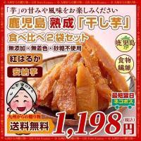 おいもスイーツ 鹿児島県産100% 安納芋(あんのういも) 紅はるか 干し芋 食べ比べ2袋 セット 食品 無添加・無着色 送料無料 スイーツ 訳あり わけあり