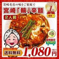 ▽宮崎「辛麺屋 輪」の味を完全再現!! ------------------------------...