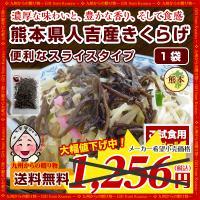 熊本県産 乾燥きくらげ(スライスタイプ)  濃厚な味わいと、豊かな香り、そして食感! 希少な国産(熊...