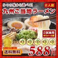 九州のご当地ラーメンから お好みの2人前を選べる! オススメの食べ比べセット♪ ≪選べる2人前≫ ・...