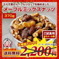 大人気商品 メープルミックスナッツ 420g  訳あり 大容量 止まらない旨さ くるみ、アーモンド、カシューナッツ 得々セール ナッツ お菓子  送料無料