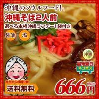 沖縄の伝統的な麺料理♪ ----------------------------- そば粉を使わない...