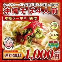 ★沖縄の伝統的な麺料理♪★ ----------------------------- そば粉を使わ...