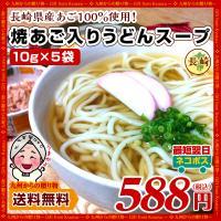 ◎長崎県産 焼きあご入り<うどんスープ>  「あご」とは、飛魚のこと。 飛魚から取れるあっさりとした...