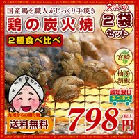 厳選した大人の鶏の炭火焼き2袋セット 鶏炭火焼「もも」100g×1袋 鶏炭火焼「砂肝」100g×1袋...