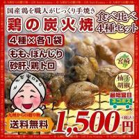 宮崎 鶏の炭火焼4種×各1袋 \4つの味を楽しめる新セット/ 「もも」「ぼんじり」「砂肝」「とりトロ...