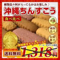今回は「訳ありちんすこう」30個(15袋)でお届けします! ≪プレーン・パイン・塩・紅芋・黒糖≫ ※...
