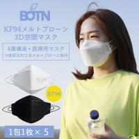 特別価格 3D空間マスク BOTN(ひも調整機能付) メルトブロー マスク 1枚入×5包 メルトブロー 高性能メルトブローン4層構造