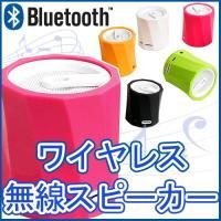 ボール/Bluetooth ワイヤレス スピーカー/マイク/iphone6/iphone6plus/...