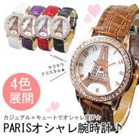 定型外郵便 新品 PARISオシャレ腕時計