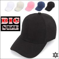 大きい帽子 ビックサイズ 無地 ベースボールキャップ 帽子  b系 ヒップホップ ストリート系 ファ...