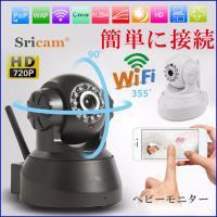 ★ IPカメラ 商品説明 ★  ◆ 100万画素のCMOSセンサーを使用しています。 ◆ 暗視用のL...