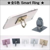 全5色 Smart Ring スマートリング★スマホリング リングスタンド スタンド iphone ...