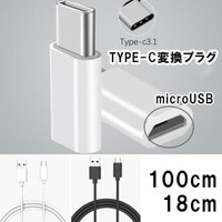 DM便送料無料   クロネコDM便選択すると送料無料になります。 Micro USB to Type...