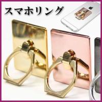 Ring Premium リングプレミアム ★スマホリング リングスタンド スタンド バンカーリング...