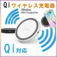 スマホ 充電器 ワイヤレス充電器 Qi (チー) 対応機器 置くだけ充電 無線充電 USB供電 チャ...