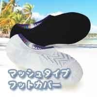 夏場の浅い靴でもOK!マッシュタイプで通風性抜群の、「マッシュタイプ フットカバー」。裸足での靴は清...