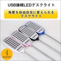 デスクライト USB LED 28灯 ライト LEDライト LEDデスクライト 28灯LEDライト ...