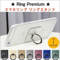 DM便送料無料   クロネコDM便選択すると送料無料になります。 Ring Premium リングプ...
