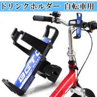 商品説明:サイクリング、ツーリングでの走行中にスマートに水分補給! ペットボトル、水筒、ドリンクボト...