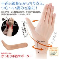 DM便送料無料  商品説明 ロングボーンが親指をささえ、さらに手首を固定。 関節の動きを制限しサポー...