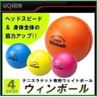 テニスラケット専用ウェイトボール ウィンボール イエロー|b03
