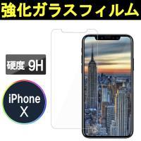 iPhone X 液晶保護強化ガラス フィルム  ◆商品概要◆  ■iPhone X 専用強化ガラス...