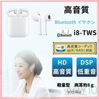 i8-twsブルートゥース イヤホン <br> Bluetooth4.1対応<br...