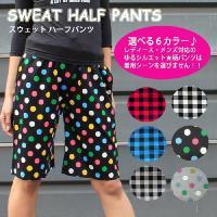 6カラー&2サイズ☆レディース/メンズ対応のハーフパンツが新登場♪定番のギンガムチェック柄とハデめな...