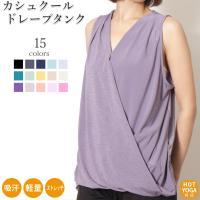 【スタッフコメント】  大HITGYMシリーズの超軽量7分袖Tシャツとカシュクールタンクトップ!サラ...