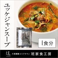 濃縮 ユッケジャンスープの素 45g 1食分(徳山物産)