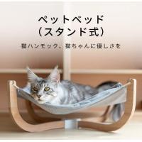 pidan 猫ベッド 大きい 猫ハンモックペット ペットベッド 犬猫用 キャットハンモック 洗える 欅木製 ホルムアルデヒドなし 綿麻 安定な構造 組立簡単 四季適用
