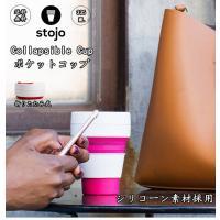 stojo Collapsible Cup ポケットカップ シリコーン製 335ml 衛生 軽量 おしゃれ エコ 環境に優しい 持ち歩き便利