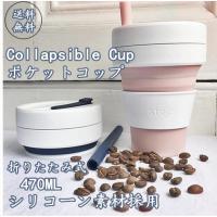 stojo Collapsible Cup ポケットカップ シリコーン製 470ml 衛生 軽量 おしゃれ エコ 環境に優しい