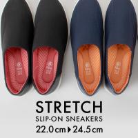ストレッチ設計なので足に優しく、脱ぎ履きもらくらく。さらにU型アーチサポートが歩くたびに足裏ににかか...