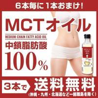MCT(中鎖脂肪酸油)100%を使用した食用油脂です。 【数量限定!】6本以上のご購入で1本オマケ≪...