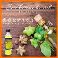 サチャインチオイル 230g商品名:サチャインチオイル230名称:食用サチャインチ油 原材料名:サチ...