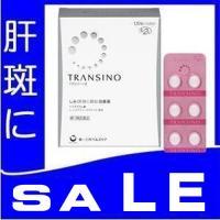 トランシーノ 240錠 ≪第1類医薬品のご注文はすぐに確定致しません≫ ★ご注文完了後に、薬剤師より...
