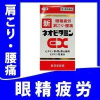 新ネオビタミンEX「クニヒロ」 270錠 第3類医薬品    ------------------ ...