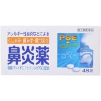 鼻炎薬A 「クニヒロ」 48錠 指定第2類医薬品   ------------------ 医薬品の...