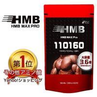 HMBのサプリメント MAX PRO さらに強化 HMB 3060mg 110160mg 大容量432粒 『hmb max pro 432粒 メール便』 プロテイン hmb 筋トレ