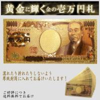今話題・人気の24K純金箔ゴールド1万円札の 豪華カラーバージョンです  【24K Gold】の刻印...
