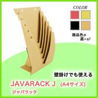 コンパクト梱包された、組立式・卓上型にも壁掛け型にもなるA4サイズ対応ダンボール製マガジンラックです...